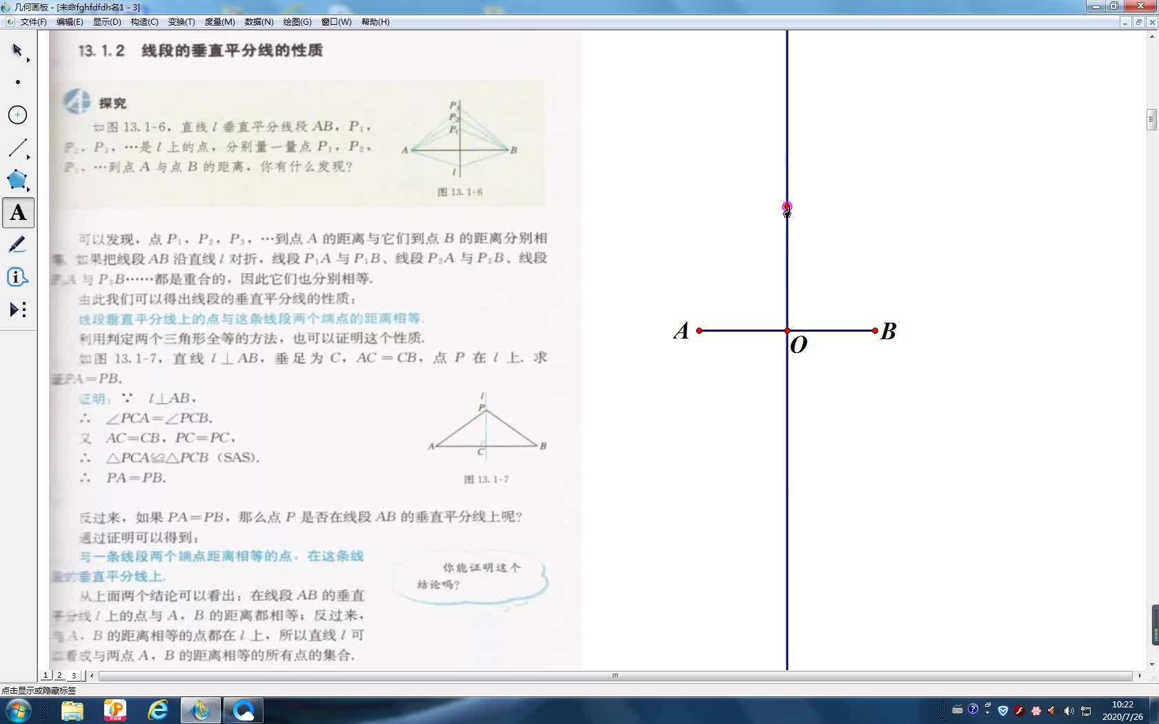 人教版 八年级上册  13.1.2线段的垂直平分线  微课视频