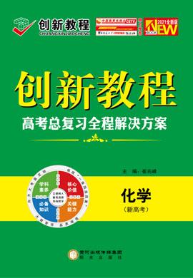 2021高考化学【创新教程】大一轮高考总复习课件(新高考版)