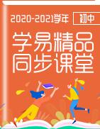 2020-2021學年學易精品初中同步課堂