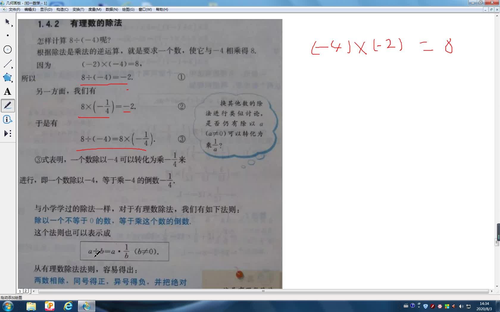 人教版七年级上册  1.4.2有理数除法(1)  视频微课
