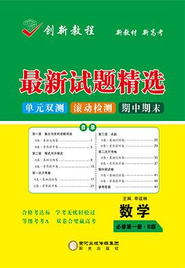 2020-2021学年新教材高一数学必修第一册【创新教程】五维课堂同步单元双测卷(人教B版)