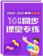 2020-2021學年初中十分鐘同步課堂專練