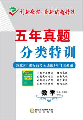 【创新教程】2016-2020五年高考真题理科数学分类特训