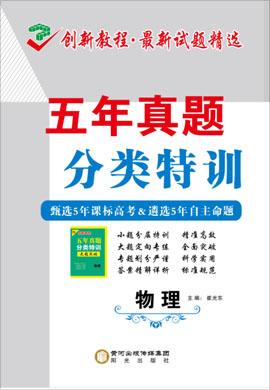 【创新教程】2016-2020五年高考真题物理分类特训