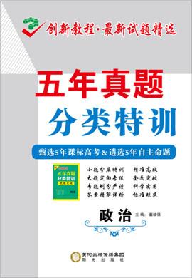 【创新教程】2016-2020五年高考真题政治分类特训