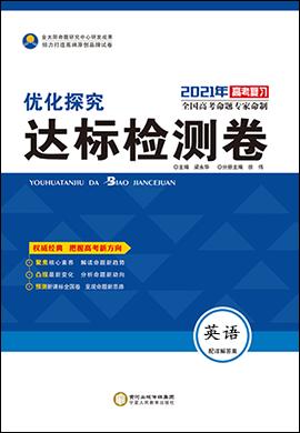 2021高考英語【優化探究】達標檢測卷(全國版)