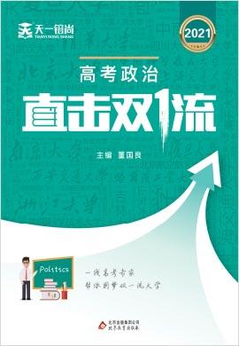 (課件)2021高考政治【天一镕尚】直擊雙1流