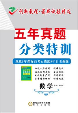 【创新教程】2016-2020五年高考真题数学分类特训(新高考)