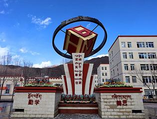 西藏昌都市卡若区第二初级中学