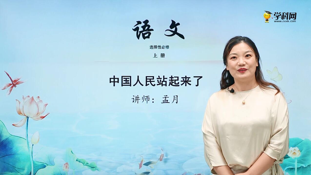 1.1 中国人民站起来了-高中语文选择性必修(上)(新教材同步)