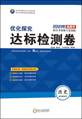2021高考歷史【優化探究】達標檢測卷(新高考版)