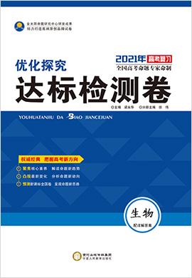 2021高考生物【優化探究】達標檢測卷(全國版)