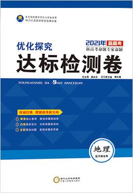 2021高考地理【優化探究】達標檢測卷(新高考版)