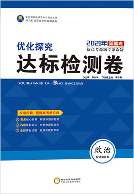 2021高考政治【優化探究】達標檢測卷(新高考版)