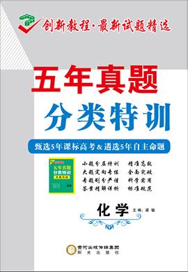 【创新教程】2016-2020五年高考真题化学分类特训