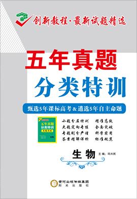 【创新教程】2016-2020五年高考真题生物分类特训