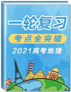 2021高考地理一轮复习考点全突破