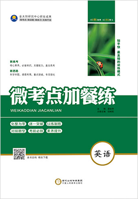 2021高考英語一輪【微考點加餐練】(新高考版)