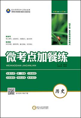 2021高考歷史一輪【微考點加餐練】(新高考版)
