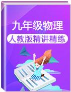 2020-2021学年九年级全一册物理精讲精练(人教版)