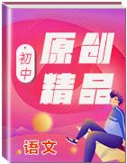 学科网2020-2021学年上学期初中语文同步教学精品备课资源大全(人教部编版)