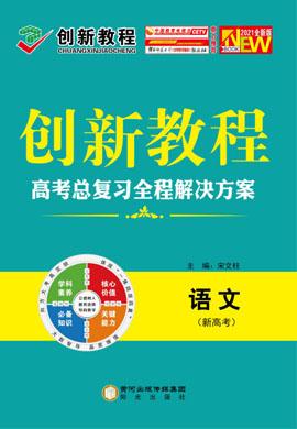 2021高考语文【创新教程】大一轮高考总复习课时冲关(新高考版)