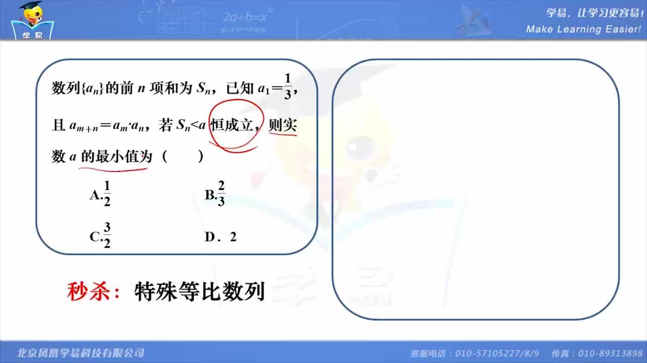 高考冲刺数学-解题绝招之选择题-特殊数列法秒杀
