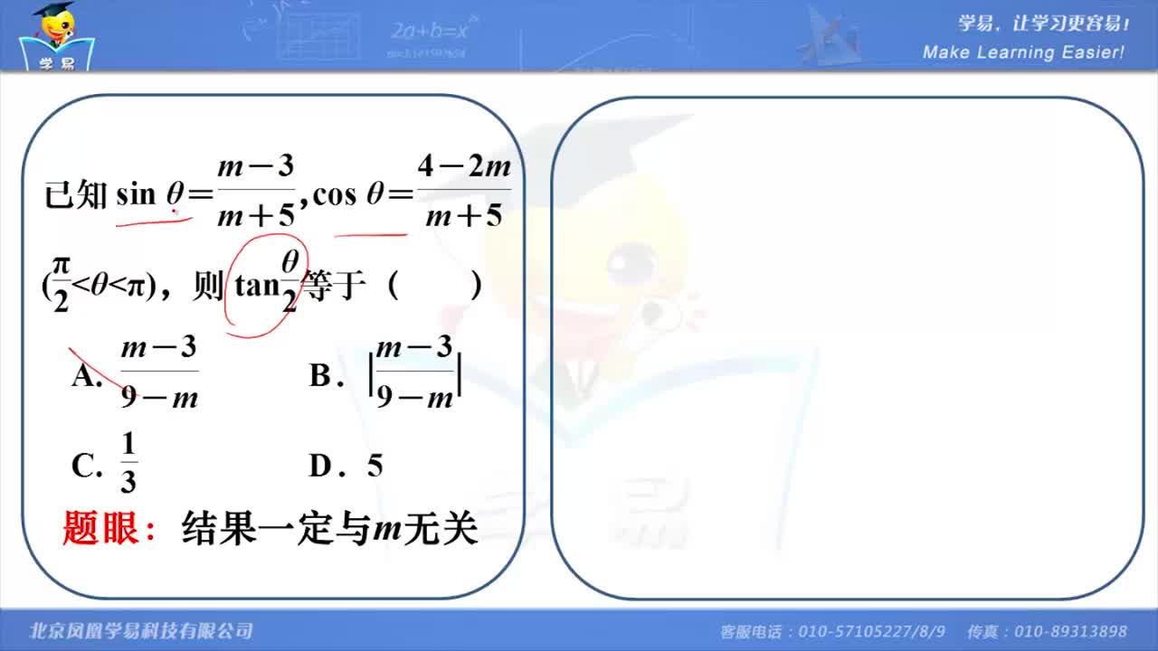 高考冲刺数学-解题绝招之选择题-排除法(二) 题眼-函数