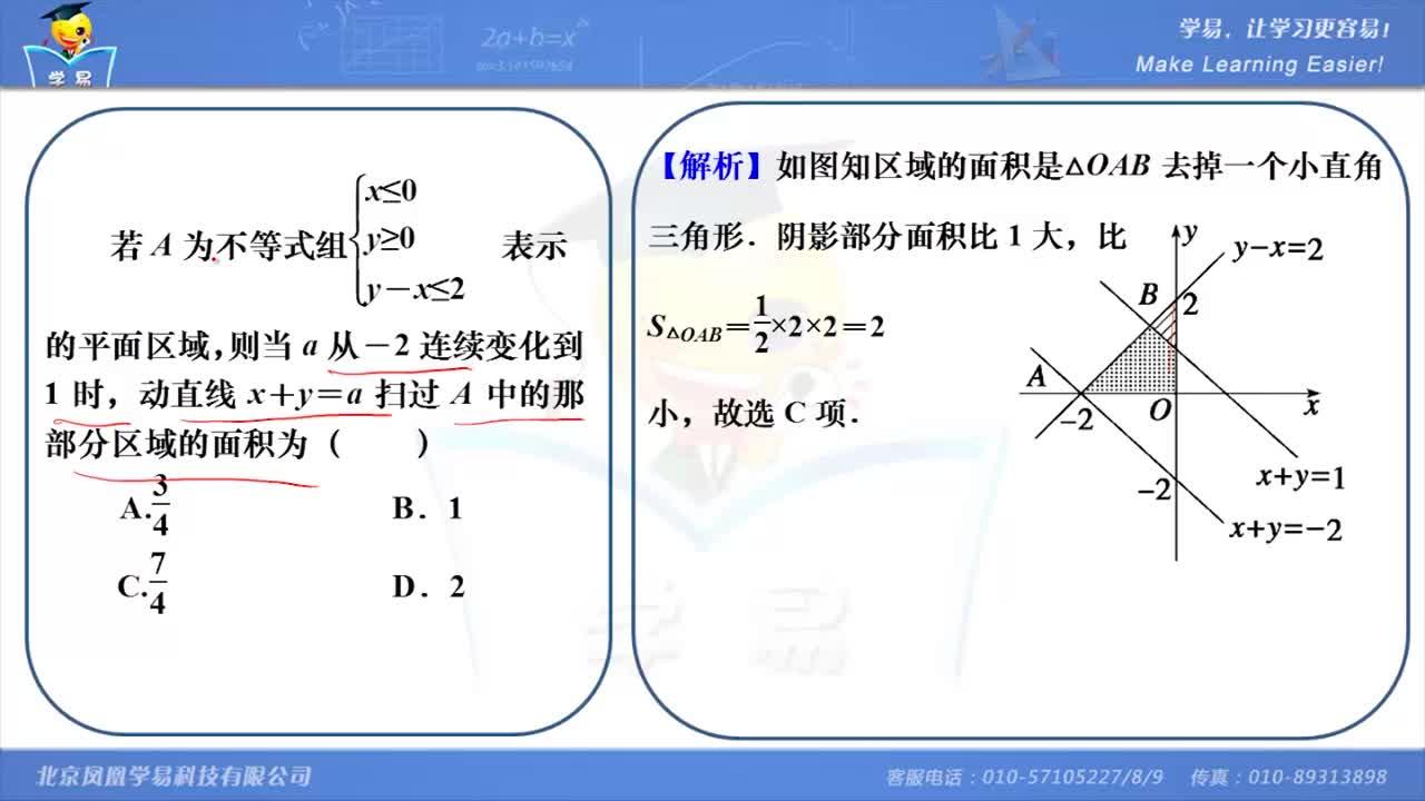 高考冲刺数学-解题绝招之选择题-估算法
