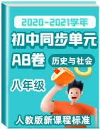 2020-2021学年八年级历史与社会上册同步单元AB卷(人教版新课程标准)