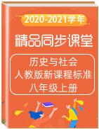 2020-2021学年八年级历史与社会上册同步精品课堂(人教版新课程标准)