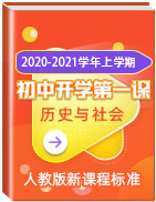 2020-2021学年上学期初中历史与社会开学第一课(人教版新课程标准)