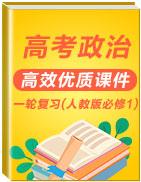 2021年高考政治一轮复习高效优质课件(人教版必修1)