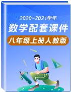 2020-2021学年八年级数学上册教材配套教学课件(人教版)