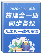 2020-2021学年九年级物理全一册同步备课一体化资源(人教版)