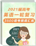 2021届高考英语一轮复习3500词考纲词汇练