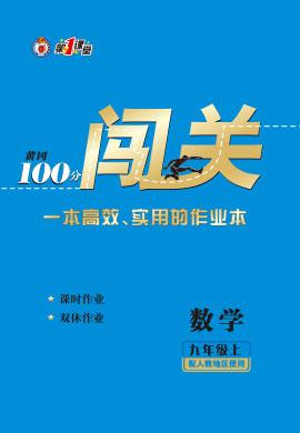 2020-2021学年九年级上册初三数学【黄冈100分闯关】人教版