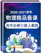 2020-2021学年新教材高中物理必修三精品备课(新人教版)