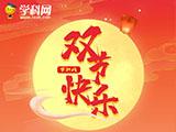 2020年国庆中秋节海报汇总