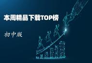 【初中版】本周(2021.1.4-2021.1.8)精品资源下载TOP榜