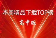 【高中版】本周精品资源下载TOP榜(2021年1月8日)