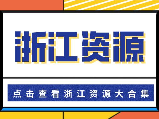 浙江专属 | 浙江初高中资源推荐大合集