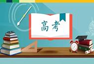 高考历史复习方法:选择题题型分析