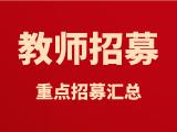 【教师招募】兼职教师重点招募汇总(更新中…)