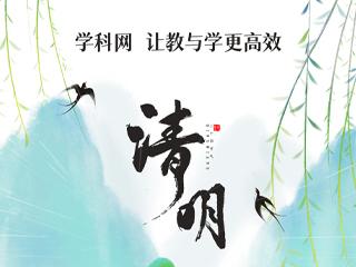 学科网清明节海报