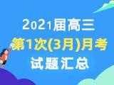 全国各地2021届高三下学期第一次(3月)月考试题及答案