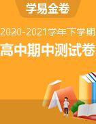 学易金卷:2020-2021学年高中下学期期中测试卷