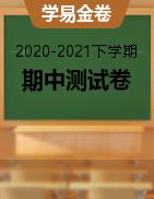 学易金卷:2020-2021学年初中下学期期中测试卷