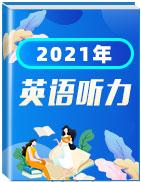 2021年高考英语听力