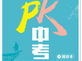 PK中考|江西中考猜押卷
